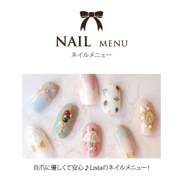 bn_nail_menu