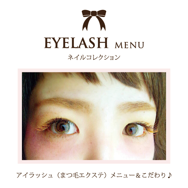 ti_EYELASH_menu