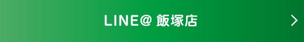 LINE@飯塚店