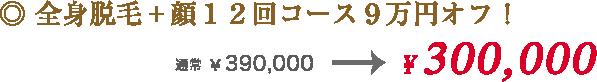 全身脱毛+顔12回コース9万円オフ!通常390,000円が300,000円